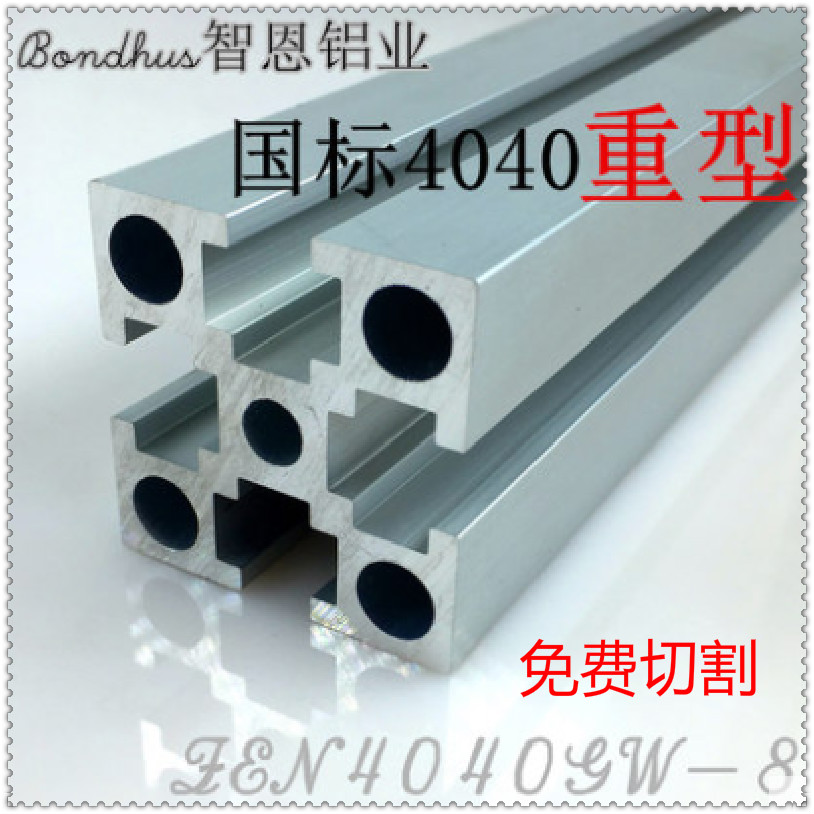 The Thickest Industrial Aluminum Profile 4.0T National Standard 40X40 Thickened Heavy-duty Aluminum Alloy Profile Frame 4040