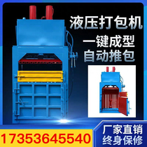 Hydraulic packing plastic beverage bottle waste paper straw small press charter iron metal vertical press