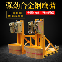 Chick-ing oil drum clamp forklift alloy steel gripper universal handling grip loading and unloading oil bucket clip forklift special