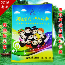 2016 Happy sunshine sunshine Baby happy song first toddler song singing contest song 200
