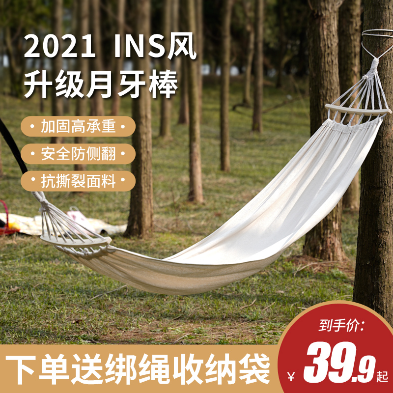 Hammock outdoor swing Nordic line ins wind hanging basket indoor anti-side turn multi-person beach camping green long bed