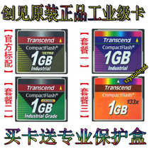 Transcend创见 CF卡 1G CF 1GB  ULTRA Industrial CompactFlash