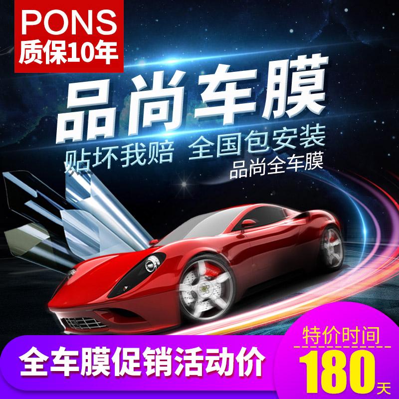 (Pinshan car film) Minglang car film (Shanping car film) insulation film explosion-proof film full car insulation film