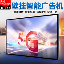 Si huituo 32 55 65 43 inch high-definition wall advertising display ultra-thin LCD vertical screen intelligent network building elevator TV propaganda poster machine touch touch one machine