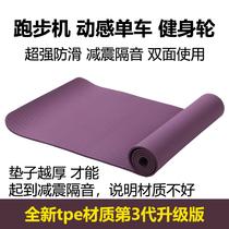 Dynamic Bike Treadmill cushion soundproof damping pad thickening household anti-skid tasteless anti-injury floor muffler Pad