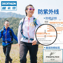 Decathlon official flagship store sun protection clothing sunscreen clothing men breathable skin clothing women outdoor UV QUFH