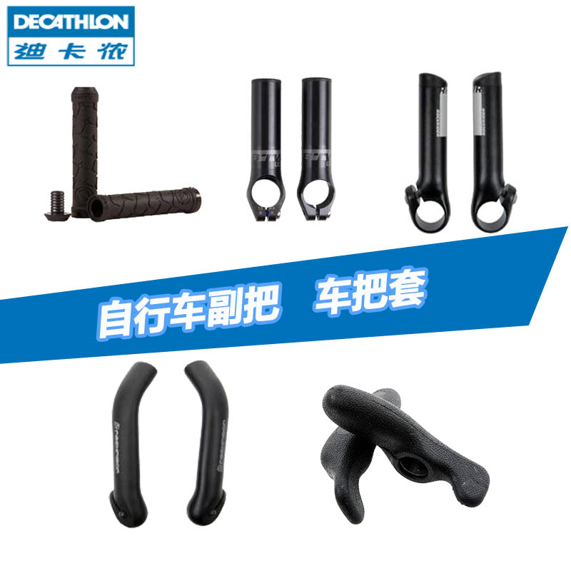 Decathlon mountain bike bicycle comfort cover sports handlebar handlebar bicycle grip handle H BTWIN