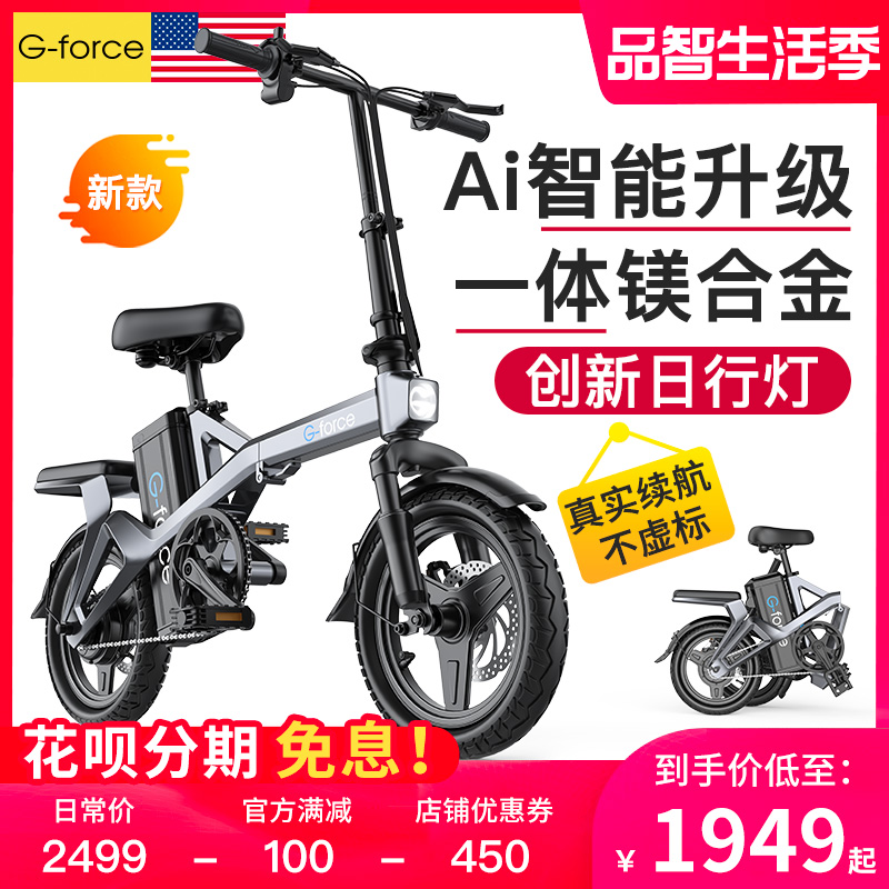U.S. G-force star ligament magnesium alloy intelligent folding electric bicycle lithium battery small driving battery car