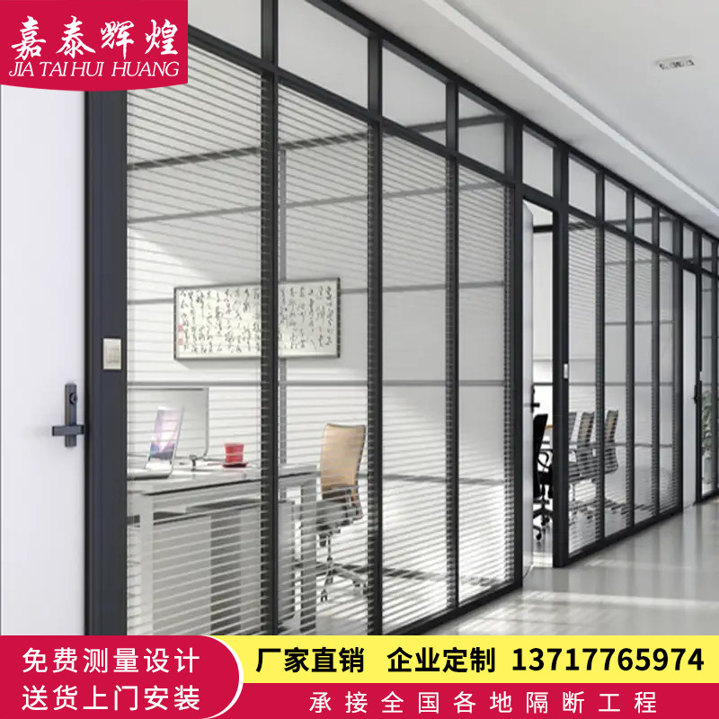 Beijing office furniture glass partition wall tempered office matte aluminum alloy high partition double-layered blind partition
