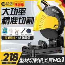 Cutting machine Household high-power multi-function desktop wood metal woodworking steel profiles Industrial grade Portable