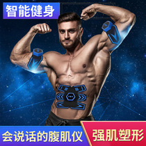 Skinny belly Sticker Lazy Person Fitness Collection ABS sticker intelligent abdominal instrument female mens belly sticker to reduce belly practice ABS Oracle