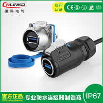 Lingke hot selling USB3 0 panel fixed aviation plug data connector Waterproof male and female seat connector socket