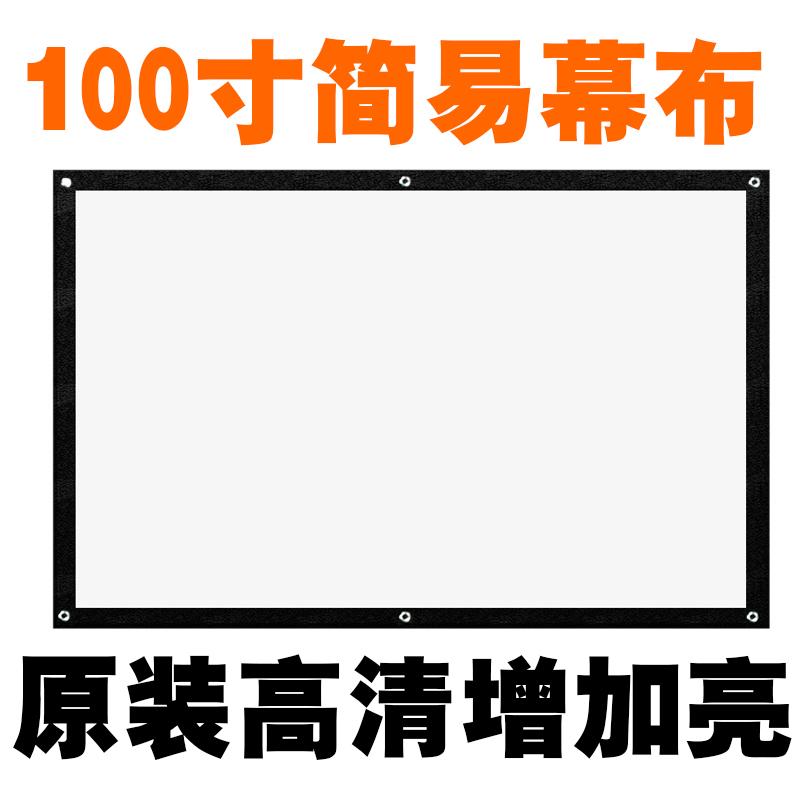Projection curtain curtain simple curtain 100 inch projection cloth 120 inch projection curtain home projector screen cloth