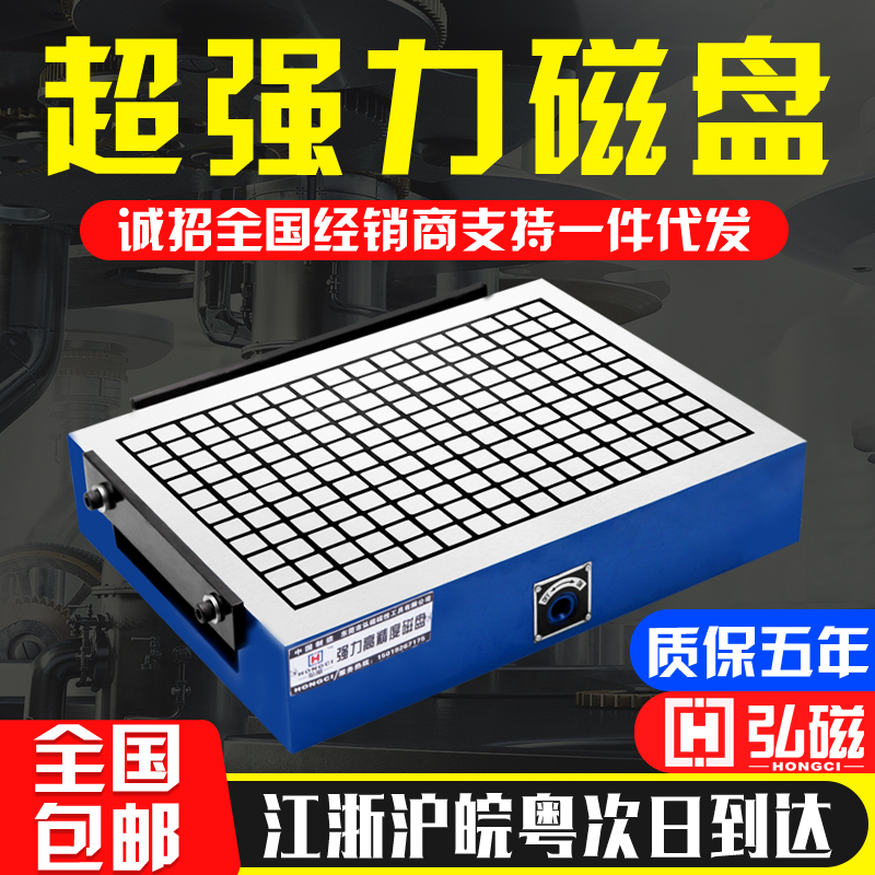 cnc disk ultra-powerful disk permanent magnetic suction cup CNC milling 牀 computer gong square permanent magnetic processing center magnet