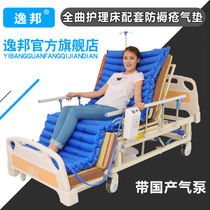 Yi Bang Anti-Bedsore gas Mattress single medical care bed home elderly side flip inflatable pump bedding bed Air cushion thickening