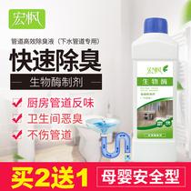 Toilet toilet sewer anti-flavor deodorant cleaning kitchen drain deodorant detergent Dredge Deodorant