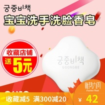 17 New palace secret policy Korean baby moist moisturizing baby makeup soap baby hand washing face soap