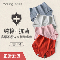 High waist underwear women cotton antibacterial large size waist abdomen ladies postpartum 200 pounds of fat mm high waist cotton crotch