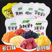 Fresh gravitational white peach yellow peach strawberry mango dried 500g preserves pulp dried mulberry mulberry cherry ready-to-eat lemon slices