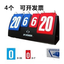 Genuine Jies double-sided 4-bit scoreboard badminton table Tennis Scoreboard Scoreboard