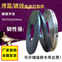 Roasted blue tin with tin packed bandwidth of 32mm Blue Steel strip galvanized strapping with high strength