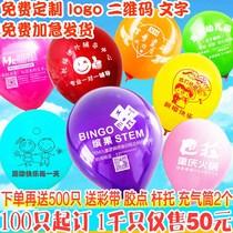 Advertising balloon custom printing custom-made logo text pattern printing QR code kindergarten balloon custom-made