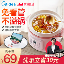 Midea electric cooker ceramic electric stew pot small porridge porridge pot soup artifact purple casserole home 1 Person 2 automatic