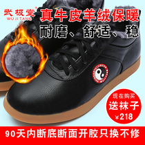 Wu Jitong Taiji shoes men and women autumn winter plus velvet warm thickening gluten bottom martial arts shoes cotton shoes head layer soft cowhide