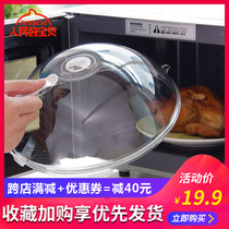 Microwave oven fresh cover high temperature special heating lid leftovers cooking cover oil cover refrigerator plastic seal cover