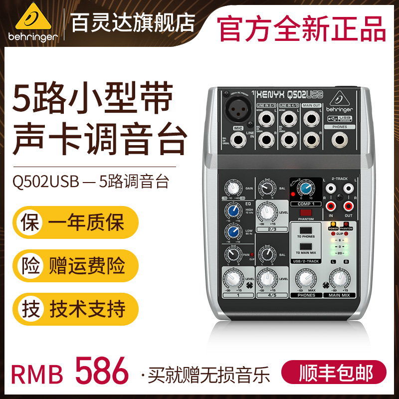 [The goods stop production and no stock]Authentic BEHRINGER/Blinda Q502 USB mixer minicomputer K-song recording mobile phone live broadcast