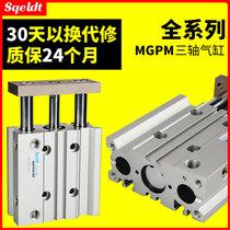 TCM with guide rod three-bar three-axis cylinder MGPM12 16 20 25 32-10 x 20-25x30 40 50Z75