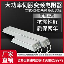 RXLG servo inverter Aluminum shell brake brake resistor 300W20 Ohm 30 Ohm 50 Ohm 100R150R