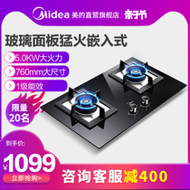 Midea q590b gas stove gas embedded natural gas double stove glass stove stove