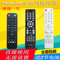 Universal universal dedicated pasomins TV 3D network LCD TV original factory remote control board