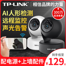 Tplink wireless monitor camera home mobile wifi network remote HD night vision CCTV