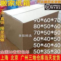Moving paper box oversized packing with five layers of thickened cardboard carton storage packaging wholesale Custom paper Leather