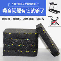 Treadmill Shock absorber pad soundproofing Home muffler Gym cushion thickened rubber device pad mute shockproof pad