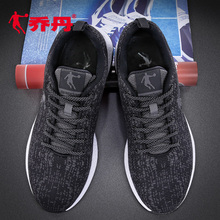 Jordan Sports Shoes Men's Shoes New Air-permeable Mesh Running Shoes Shock Absorption Light Leisure Running Shoes in Autumn and Summer of 2019