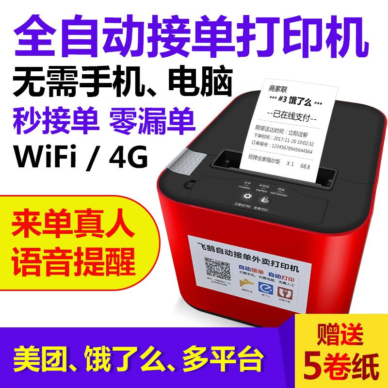 Oie volante WIFI Meituan 4G affamé Bluetooth automatique unique artefact multi-plate-forme une machine Auto-coupe papier mites Sans fil thermique à emporter affaires commandes Nuage imprimante