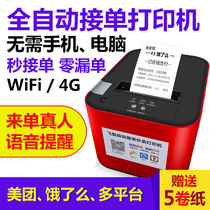 Flying goose WIFI United States group 4G hungry Bluetooth fully automatic single artifact multi-flat All self-cutting paper moth wireless thermal delivery merchant order cloud printing machine
