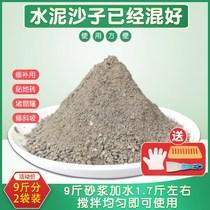 聚合物防水防腐砂浆散装水泥沙子混好聚合物水泥砂浆快干修补坑堵