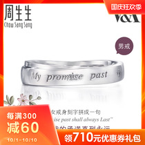 Bai Jingting Zhousheng VA Museum Pt950 platinum diamond ring platinum ring mens ring 40097R