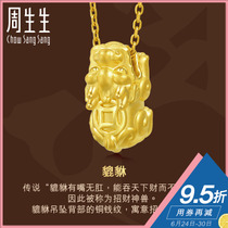 Zhou shengsheng gold pendant Golden pixiu pendant without necklace 90150P pricing