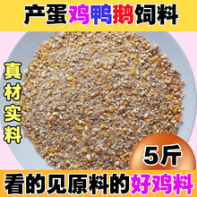 High-yielding laying hen feed for young middle-aged chickens Granule feed for laying hens, ducks, geese, grain farm chickens
