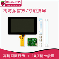 Original Raspberry Pi official 7-inch touch display 10-point capacitive touch RASPBERRYPI-DISPLAY
