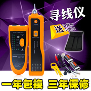 The cable network line tester line checker wire instrument anti-interference multifunction linefinder network cable tester