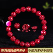 True Cinnabar hand string official flagship store original ore crystal high content red native year woman men Shensha bracelet