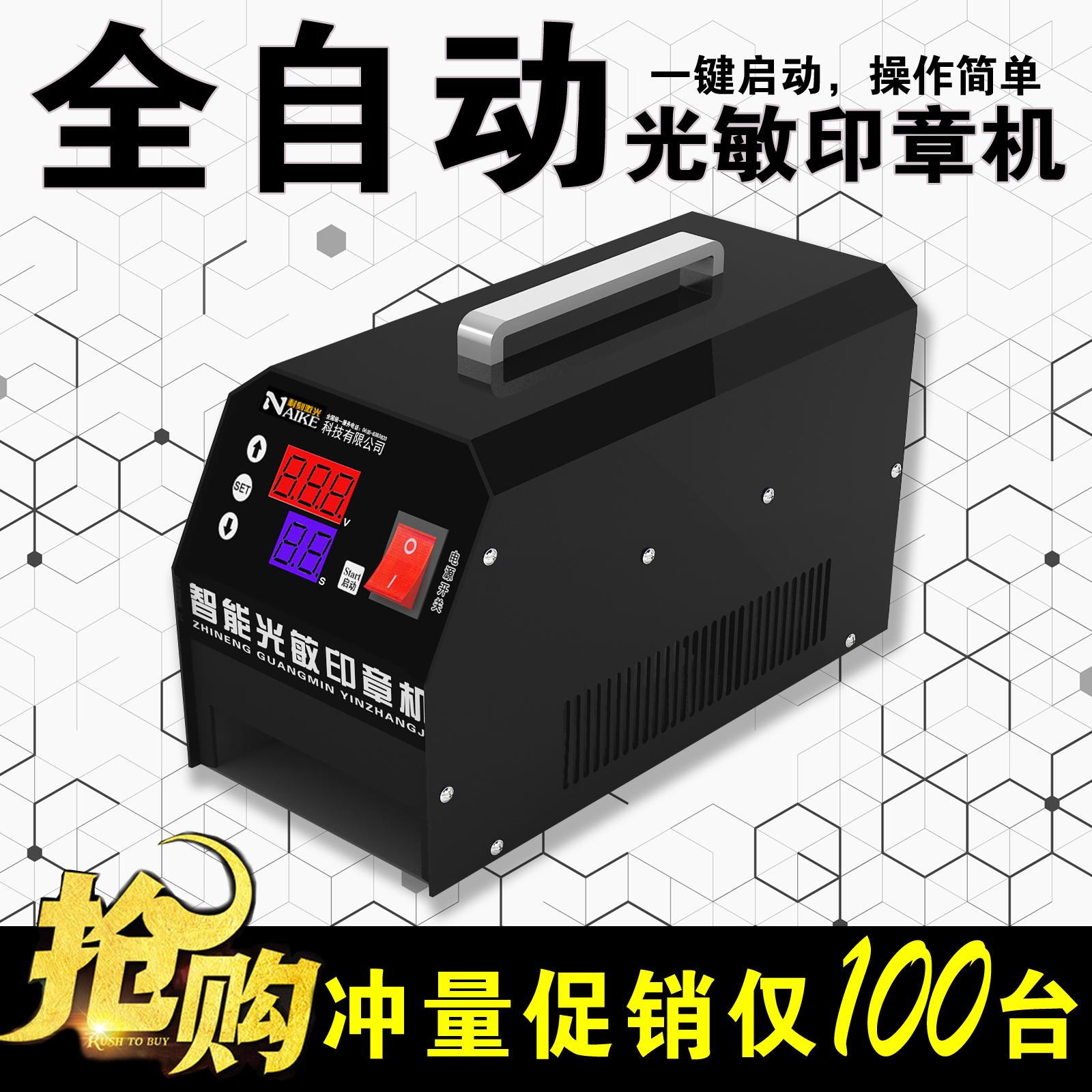 Seal machine photosensible machine de gravure petite machine de gravure à trois tubes mini ordinateur haut de gamme paquet de production sera