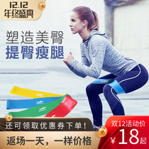 Elastic Band fitness squat knee lap tanli tension resistance abuse hip yoga keep Exercise Strength Training