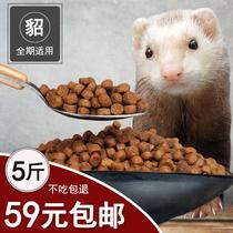 貂粮步冠全期自制宠物小龙貂雪貂成年幼年通用型貂食饲料5斤2.5kg